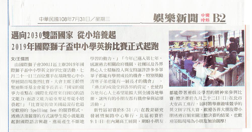 中國時報0730-2019-基隆-英拼考場