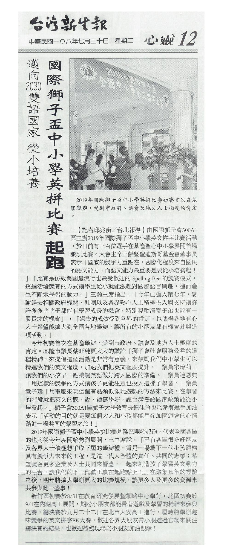 台灣新生報2019-0730-