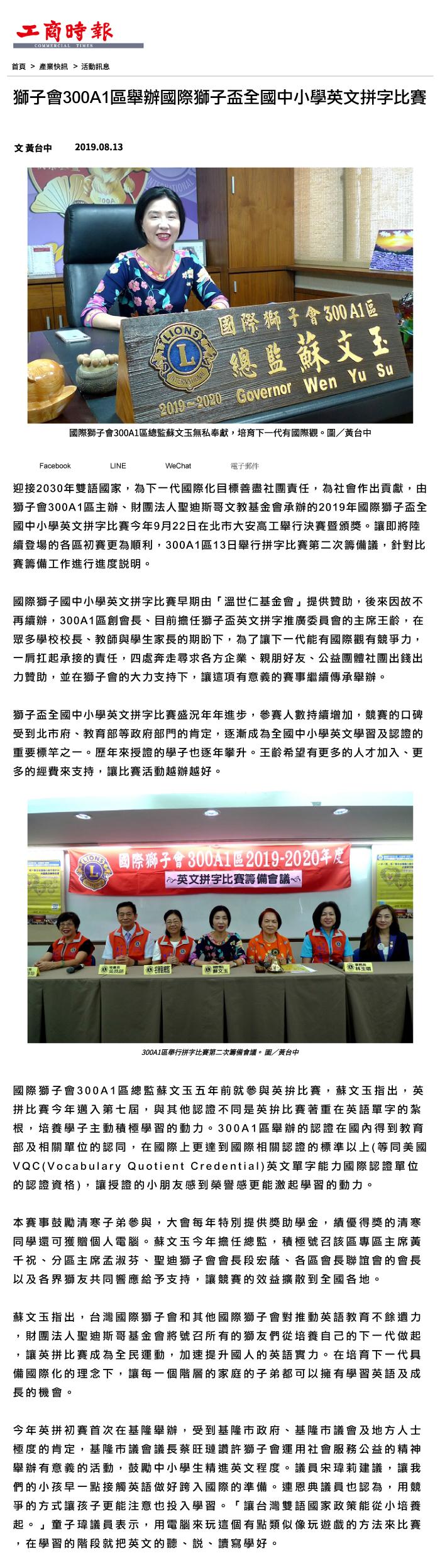 獅子會300A1區舉辦國際獅子盃全國中小學英文拼字比賽---工商時報