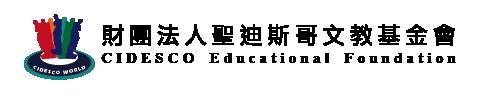 財團法人聖迪斯哥文教基金會名片0730-01