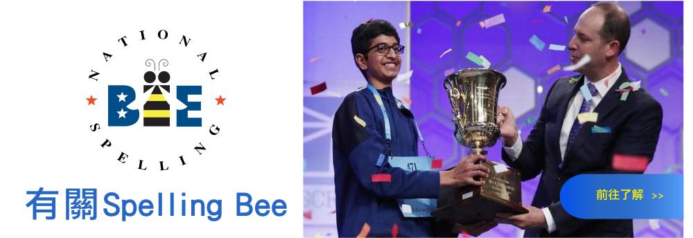 2--國際獅子盃英文拼字比賽-pellingbee